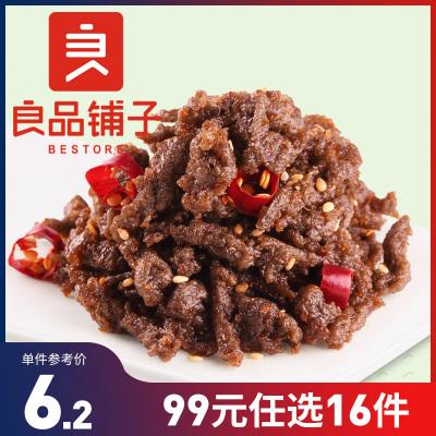 【任选】【良品铺子】烤干巴麻辣味200g*1袋 袋装 麻辣小吃怀旧零食儿时休闲辣条小吃