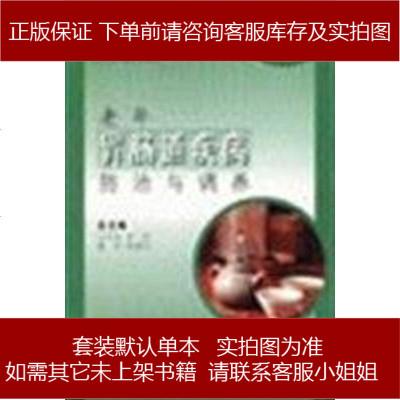 老年胃肠道疾病防治与调养 李浩 科学技术文献出版社 9787502346638
