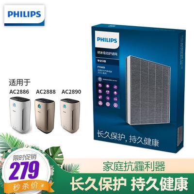 飛利浦(Philips) 空氣凈化器 HEPA濾網 濾芯 FY2428配AC2886AC2888AC2890除異味殺菌