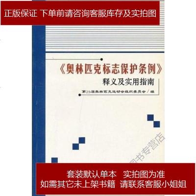 《奥林匹克标志保护条例》释义及实用指南 第29届奥林匹克运动会组织委员会 9787800786389