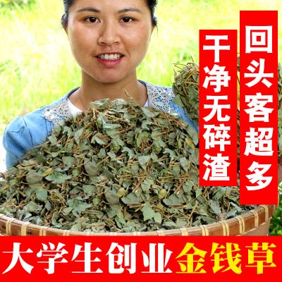 广西野生新鲜大叶金钱干化石肾天然广金钱泡水排溶石茶 500g