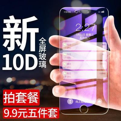 苹果7plus钢化膜iphone8抗蓝光6/6s/7/8/plus全屏覆盖手机膜玻璃凝?;つじ咔宸乐肝苅6/6p/7p