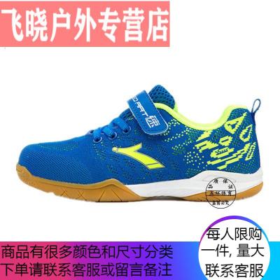 儿童乒乓球鞋男童飞织运动鞋专业女童羽毛球训练鞋牛筋底