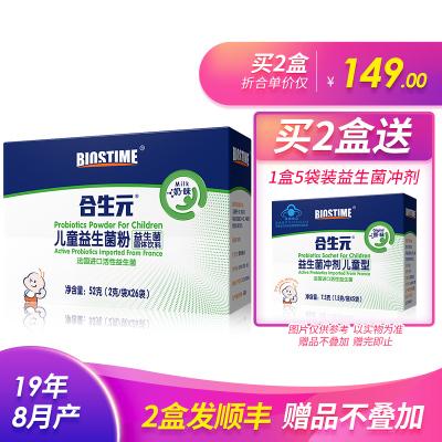 【19年8月產】合生元(BIOSTIME)兒童益生菌粉(益生菌固體飲料)奶味52g(2g*26袋) (0-7歲適用 )