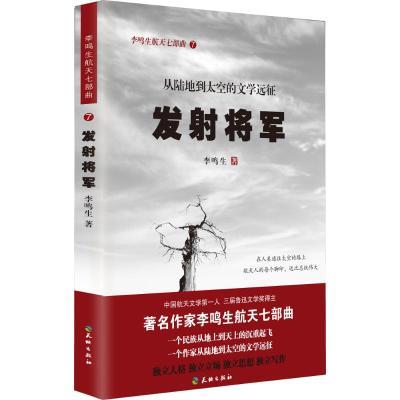 正版 发射将军 李鸣生 著 天地出版社 9787545512854 书籍
