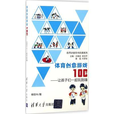 体育创意游戏100个 柳田牛 著 文教 文轩网