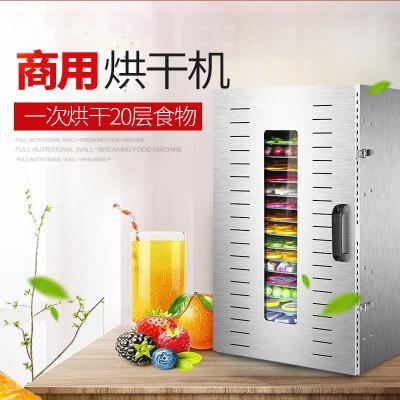 商用水果烘干機家用食品烘干機妖怪溶豆果茶芒果臘腸風干機干果機20層