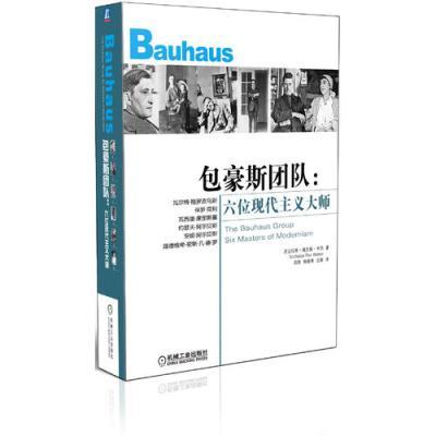 包豪斯團隊-六位現代主義大師(格羅皮烏斯、保羅.克利、康定斯基、現代設計)