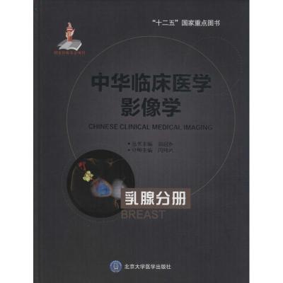 中華臨床醫學影像學(乳腺分冊)周純武9787565910340