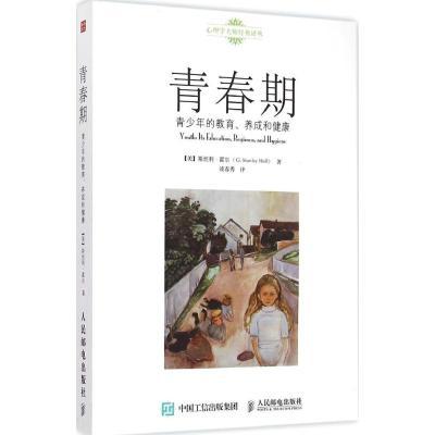 正版 青春期 (美)斯坦利·霍尔(G. Stanley Hall) 著;凌春秀 译 人民邮电出版社 9787115388