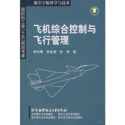 飞机综合控制与飞行管理