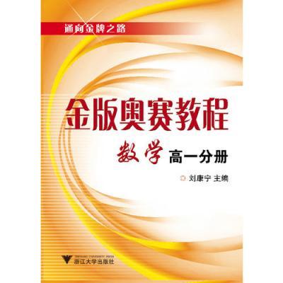 金版奥赛教程——数学(高一分册)(新)