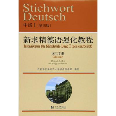 新求精德语强化教程中级(第四版)词汇手册I