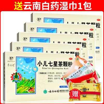 5盒装送白药湿巾1包】云南白药 童俏俏 小儿七星茶颗粒(冲剂)10袋*5盒 用于小儿 消化不良 不思饮食