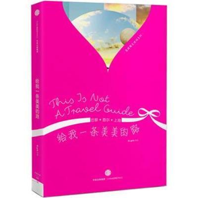 正版書籍 給我一條美美的路 9787508651026 中信出版社
