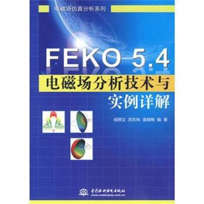FEKO 5 4 電磁場分析技術與實例詳解 (電磁場仿真分析系列)