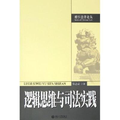 (22)邏輯思維與司法實踐/刑事法律叢書張志成9787301095300