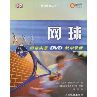 網球9787500940661人民體育出版社