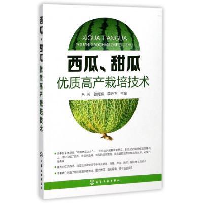 西瓜甜瓜優質高產栽培技術編者:朱莉//曾劍波//李云飛9787122302991