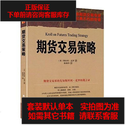 【二手8成新】期貨交易策略 9787203080022