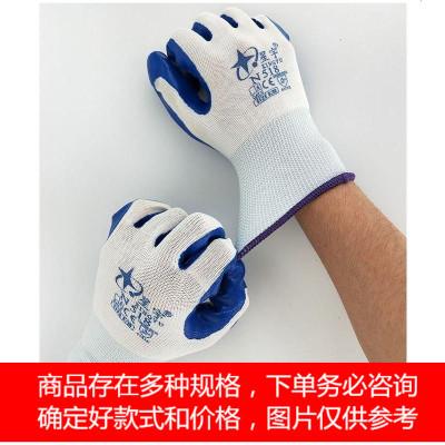 4雙山東手套產的紅宇N529丁青手套勞保浸膠手套勞保手套 定制