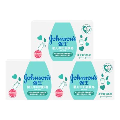 強生嬰兒牛奶潤膚皂125g*3成人寶寶兒童新生兒洗手洗臉洗澡沐浴皂溫和滋潤香皂洗臉洗手洗澡男女潔面正品