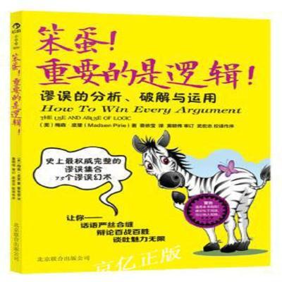 正版笨蛋重要的是逻辑:谬误的分析破解与运用 梅森皮里著蔡北京