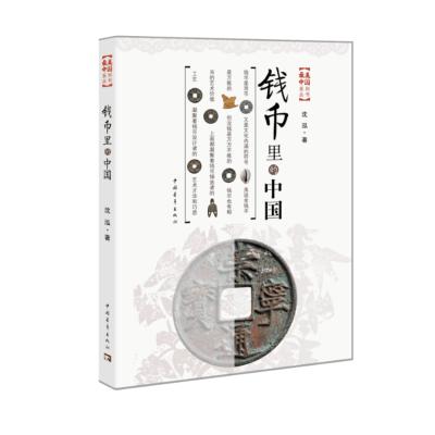 錢幣里的中國