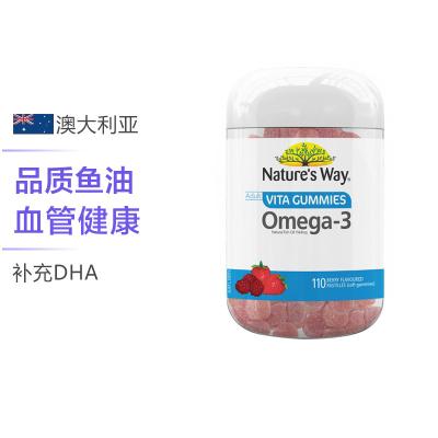 Nature's Way 澳萃維 魚油營養軟糖 110粒/瓶 澳洲進口 深海魚油 308克