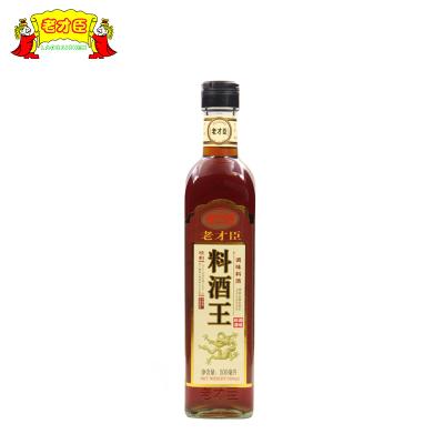 老才臣 料酒王500ml 烹饪厨房调味料去腥增香提味解腻黄酒料酒