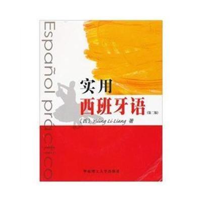 【正版】实用西班牙语(第二版)(含光盘)9787562332305[西] Yiling Li Liang