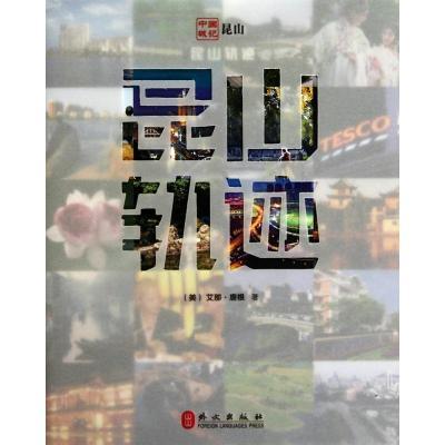 昆山軌跡(中)艾那·唐根外文出版社9787119064314