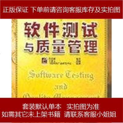 軟件測試與質量管理 許育誠 電子工業出版社 9787120000356