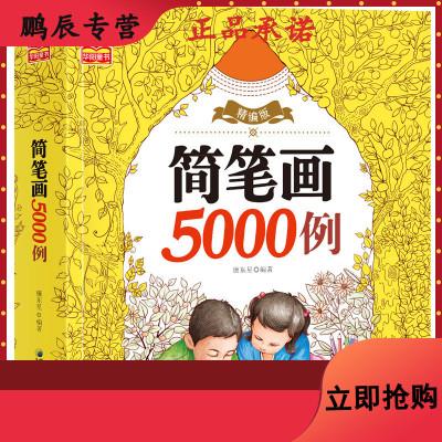 简笔画5000例一本就够了 幼儿园儿童画册 3-6岁宝宝画画书涂色本入启蒙大全精编加厚版