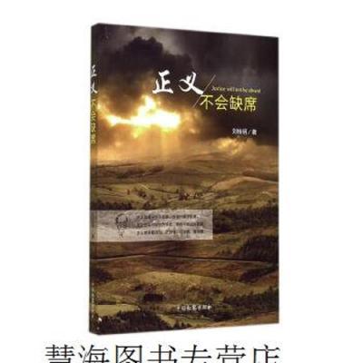 [購買前咨詢]正義不會缺席劉桂明中國檢察出版社