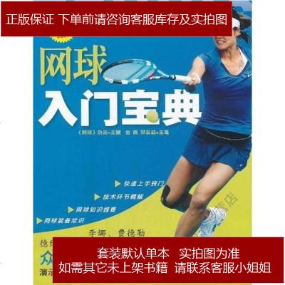 網球入寶典 網球雜志 湖南文藝 9787540451264