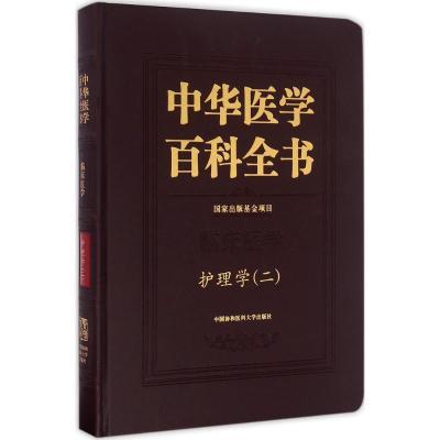 正版 护理学 吴欣娟 主编 中国协和医科大学出版社 9787567905399 书籍