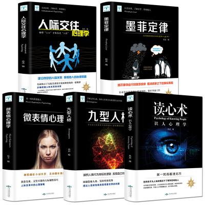 心理学书籍全5册 读心术+墨菲定律+微表情心理学+九型人格+人际交往心理学正版书社会行为识人心里与生活犯罪入门基础书