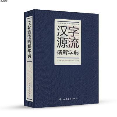 漢字源流精解字典9787107278556人民教育出版社辭書研究中心 編人