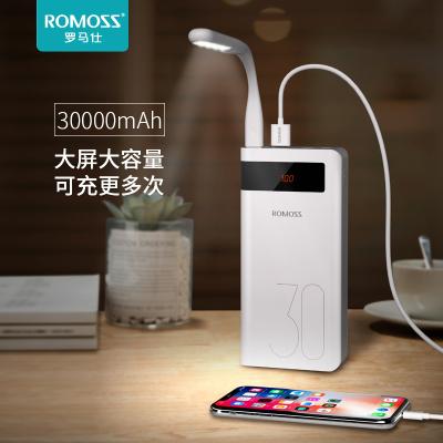 羅馬仕/ROMOSS 30000毫安大容量快充閃充充電寶 手機平板移動電源通用聚合物鋰離子電芯 白色 官方旗艦店正品