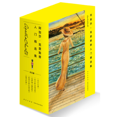 阿加莎·克里斯蒂入門精選集(共5冊)
