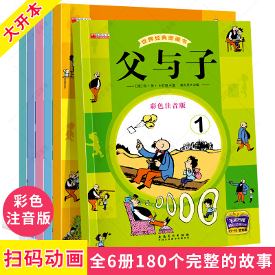 父與子 全6冊注音版兒童漫畫繪本 3-12歲少兒幽默搞笑經典故事書 親子課外讀物小學生爆笑校園經典連環畫