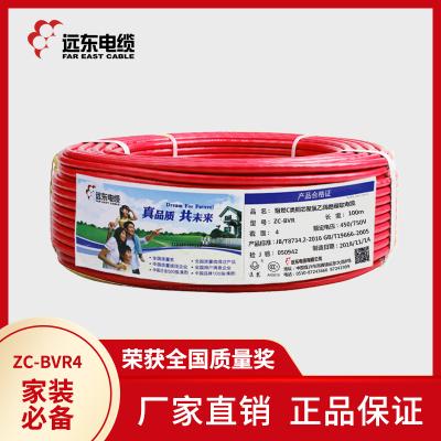 远东电缆(FAR EAST CABLE)电线电缆 ZC-BVR4平方 阻燃 国标铜芯单芯线 多股软线100m【简装】