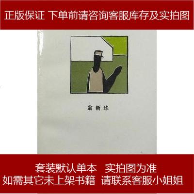 屋 翁新华 作家出版社 9787506302692