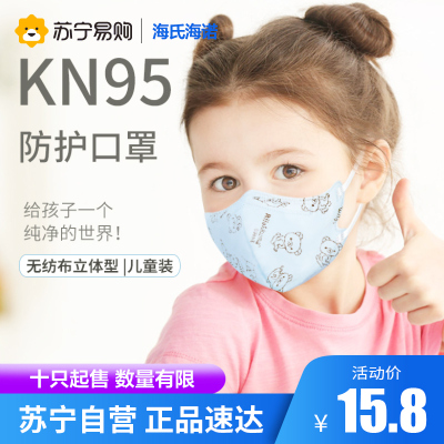 海氏海諾 KN95兒童防護口罩一次性透氣防霧霾四層 過濾效率≥95%