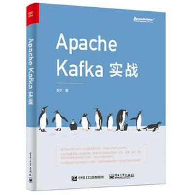 Apache Kafka實戰 9787121337765