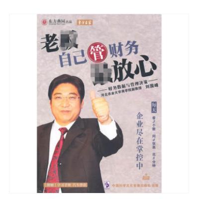 正版带票 老*自己管财务 放心 6DVD 刘国峰讲座培训光盘