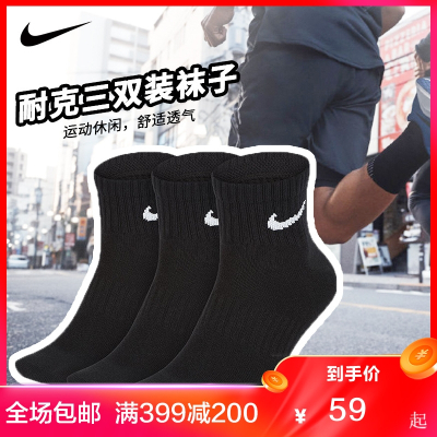 Nike耐克旗艦正品男襪女襪2020秋季新款時尚潮流運動襪三雙裝透氣低筒襪高筒襪子SX4705-101