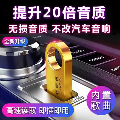 【即插即聽】汽車車載u盤16g/32g流行dj音樂優盤MP3汽車用品琪睿