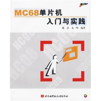 全新正版 MC68单片机入门与实践(附光盘)